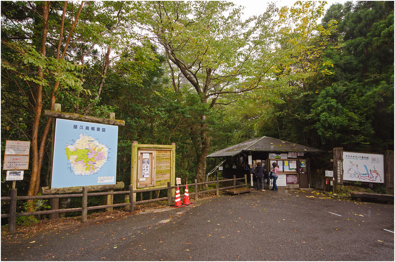 Entrance to the Yakusugi Land hiking trail